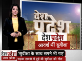 Video : गांव की लड़कियों की आदर्श थीं सुदीक्षा