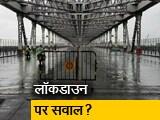 Videos : कोलकाता में हफ्ते के अलग-अलग दिन लॉकडाउन , हावड़ा ब्रिज पर पसरा सन्नाटा