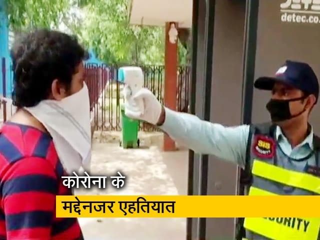 Video : दिल्ली में इस बार मोहर्रम पर नहीं निकलेगा जुलूस