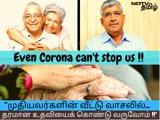 """Video : """"எங்கள் மூத்த குடிமக்களுக்கு  உயர்தர சேவையை வழங்குவதை கொரோனா கூட தடுக்க முடியாது !!"""" - Alserv's Jagadish Ramamoorthy"""