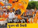 Video : राम मंदिर भूमि पूजन की तैयारियों पर ग्राउंड रिपोर्ट