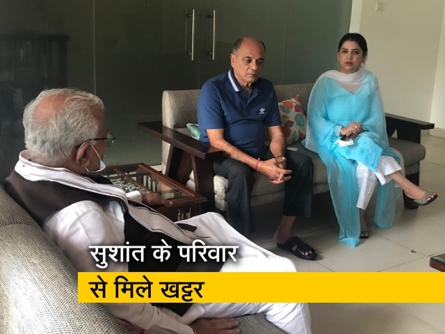 Videos : हरियाणा CM ने सुशांत के बहन और पिता को इंसाफ का दिलाया भरोसा