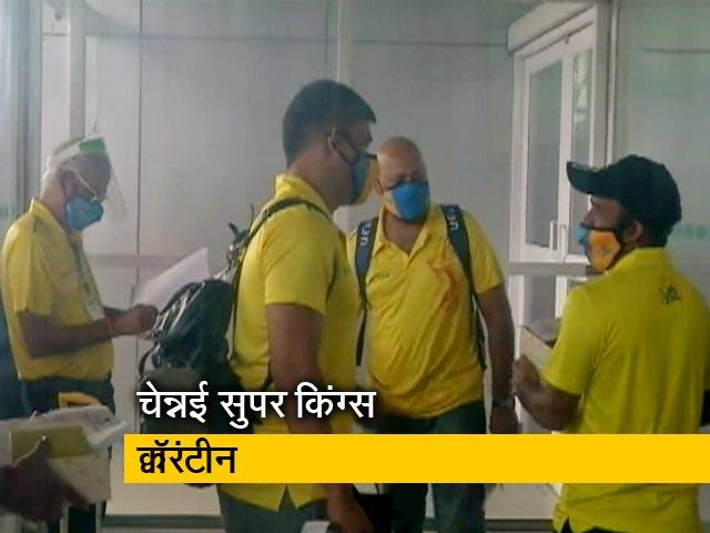 Videos : चेन्नई सुपर किंग्स के एक गेंदबाज समेत दो लोगों को हुआ कोरोना