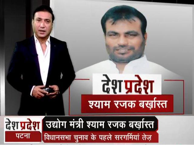 Videos : बिहार के उद्योग मंत्री श्याम रजक बर्खास्त