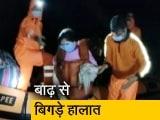 Video : देश प्रदेश: एमपी में बाढ़ से बिगड़े हालात, बचाव कार्य के लिए बुलाई गई सेना