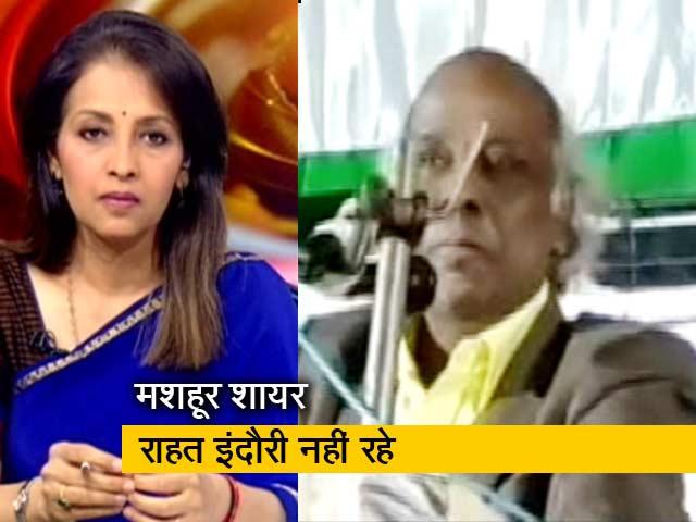 Videos : खबरों की खबर : जानिए मशहूर शायर राहत इंदौरी ने किन फिल्मों में लिखे थे गीत