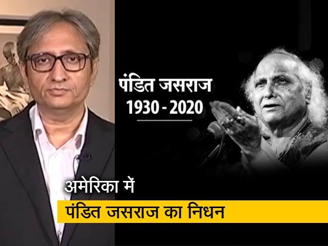 Videos : रवीश कुमार का प्राइम टाइम : भारतीय शास्त्रीय संगीत की दुनिया और सूनी हो गई