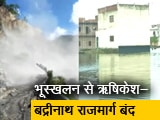 Video : देश-प्रदेश : वाराणसी में 48 घंटे से बारिश, उत्तराखंड-गुजरात में भी बुरा हाल