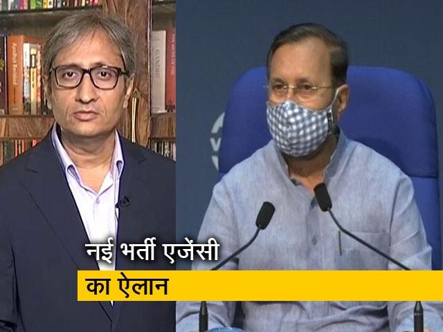 Videos : देस की बात रवीश कुमार के साथ: परीक्षाएं होती हैं सालों, नतीजे नहीं आते