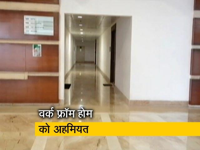 Video : दफ्तरों की मांग मे आएगी कमी ?