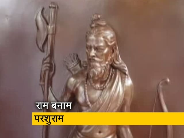 Videos : उत्तर प्रदेश में सपा और बसपा लगाएंगे परशुराम की मूर्तियां