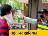 Videos : दिल्ली में इस बार मोहर्रम पर नहीं निकलेगा जुलूस