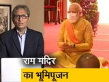 Video : रवीश कुमार का प्राइम टाइम: राम मंदिर के भूमिपूजन का सार समग्र