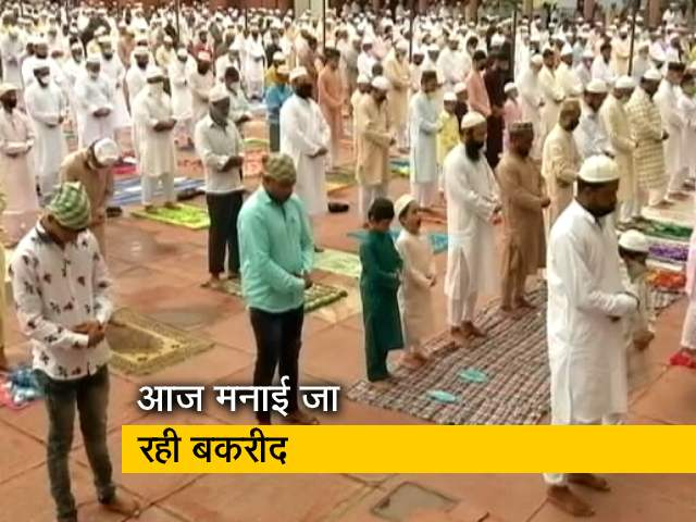 Videos : देशभर में आज मनाया जा रहा है ईद-उल-अजहा