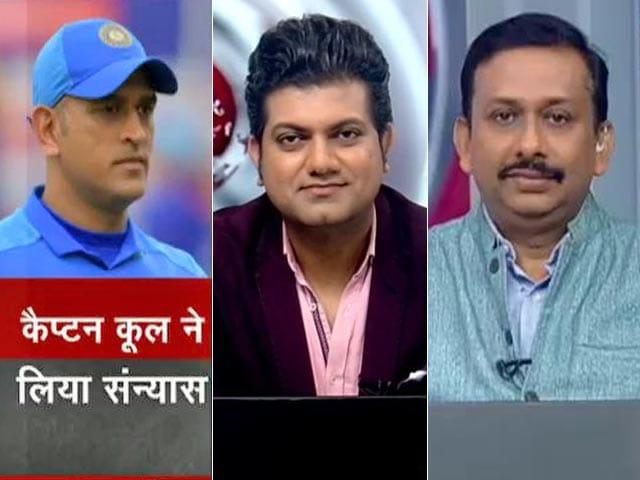 Videos : टीम में साथी रहे रैना ने रिटायरमेंट के फैसले में भी दिया धोनी का साथ