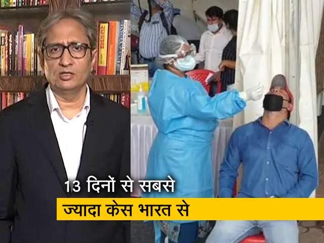 Videos : देस की बात रवीश कुमार के साथ : COVID-19 से अब भी सतर्क रहने की जरूरत