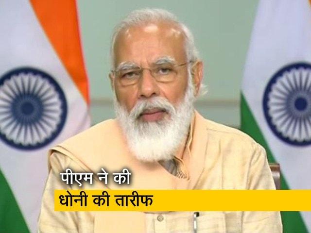 Video : प्रधानमंत्री मोदी की महेंद्र सिंह धोनी को चिट्ठी