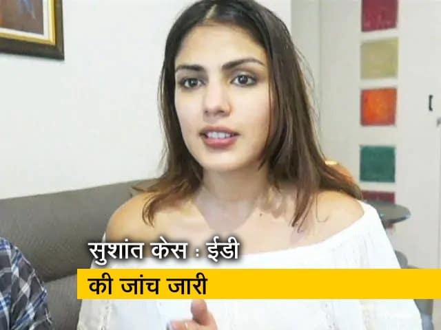 Video : सुशांत मामले में ED की रिया से पूछताछ