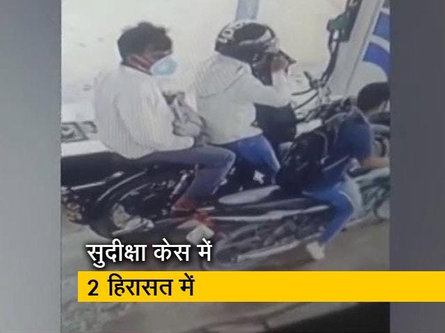 Videos : सुदीक्षा भाटी मौत: पुलिस ने बुलेट सवार दो लोगों को हिरासत में लिया