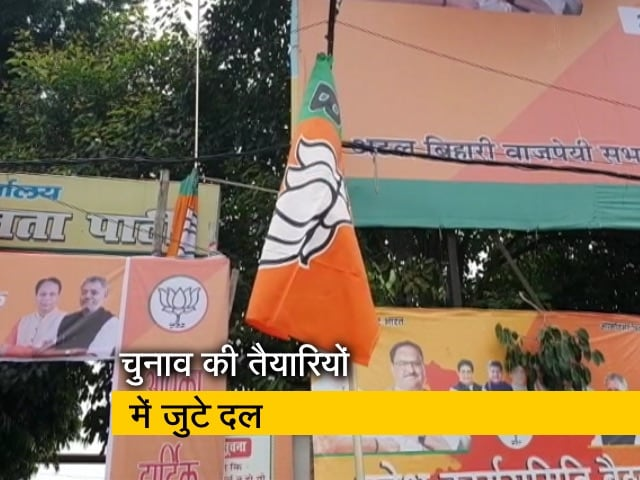 Videos : बिहार में चुनाव सरगर्मियां तेज