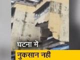 Video : मुंबई के दादर में इमारत का हिस्सा गिरा, आदित्य ठाकरे ने किया मुआयना