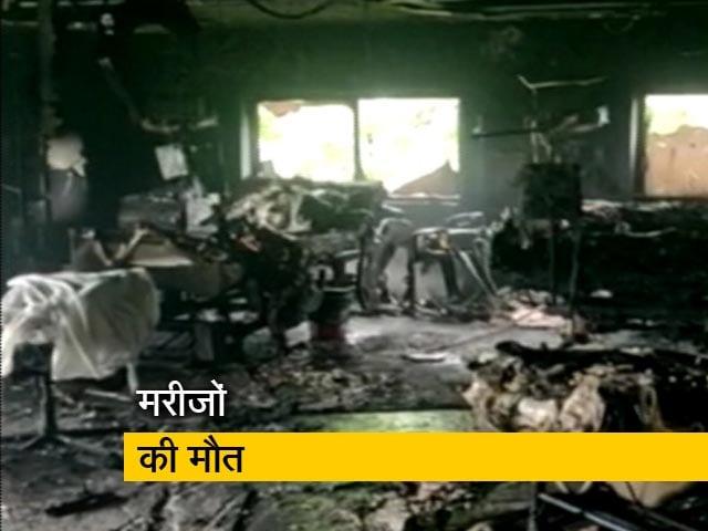 Videos : अहमदाबाद के कोविड अस्पताल में अग्निकांड