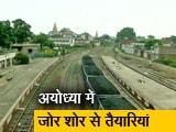 Video : अयोध्या के रेलवे स्टेशन को नया लुक देने की हो रही कोशिश