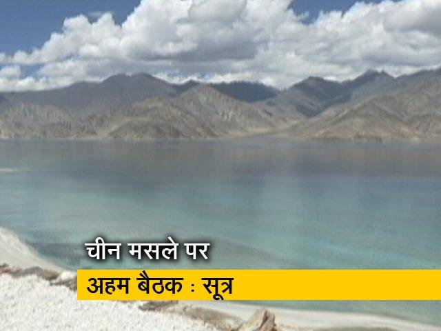 Videos : रक्षा मंत्री राजनाथ सिंह ने ली चीन मसले पर अहम बैठक