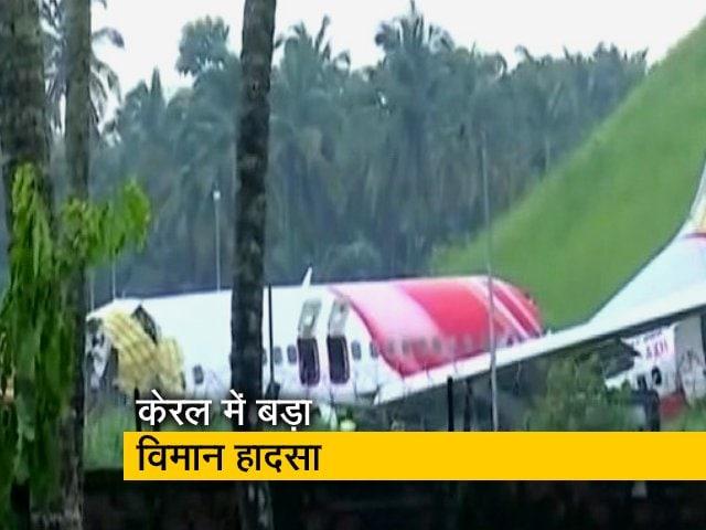 Videos : कोझिकोड विमान हादसा, 'बचाव के लिए सबसे पहले पहुंची CISF'