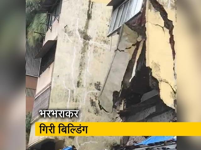 Video : मुंबई में इमारत का हिस्सा गिरा, आस-पास के मकान क्षतिग्रस्त