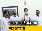 Video : राजस्थान विधानसभा सत्र: BJP के अविश्वास प्रस्ताव खिलाफ विश्वास मत लाएंगे गहलोत