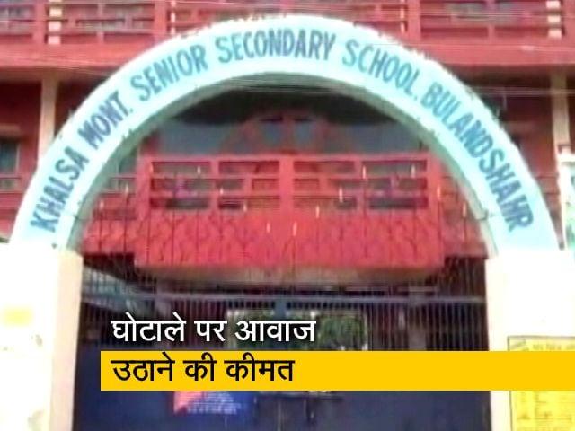Videos : देश प्रदेश: यूपी के बुलंदशहर के स्कूल पर लग रहे हैं फर्जीवाड़े के आरोप
