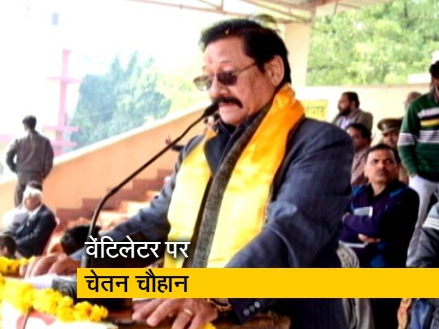 Videos : पूर्व क्रिकेटर और यूपी सरकार के मंत्री चेतन चौहान की हालत गंभीर