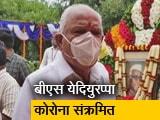 Video : कर्नाटक के CM बीएस येदियुरप्पा कोरोना पॉजिटिव