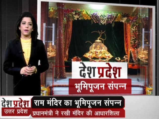 Videos : अयोध्या में बनने जा रहे राम मंदिर का भूमि पूजन संपन्न