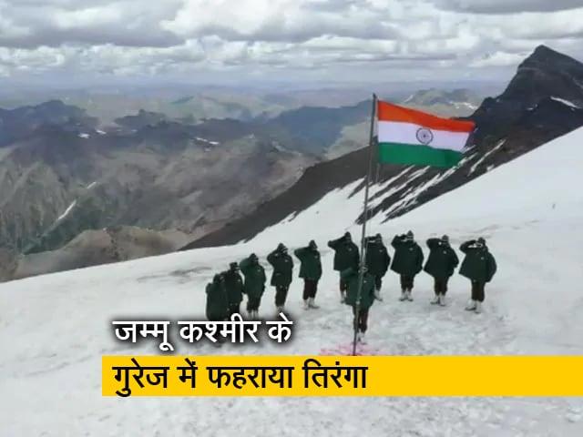 Videos : बर्फीली और ऊंचे चट्टानों के बीच भारतीय जवानों ने फहराया तिरंगा, देखें गौरवान्वित कर देने वाला VIDEO