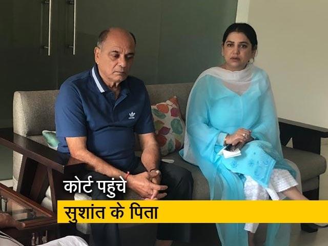 Videos : सुशांत के पिता ने SC में उठाए सवाल- मुंबई पुलिस ने अभी तक कोई FIR क्यों दर्ज नहीं की ?