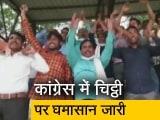 Video : यूपी में जितिन प्रसाद के खिलाफ प्रदर्शन, समर्थन में आए सिब्बल