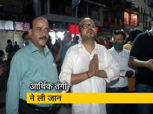 Videos : कारोबार ठप हुआ तो दो सगे भाइयों ने की आत्महत्या