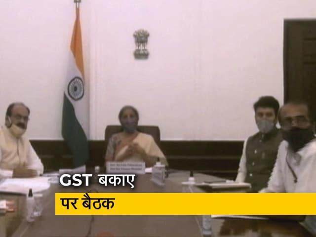 Videos : GST के बकाए को लेकर आज होगी बैठक