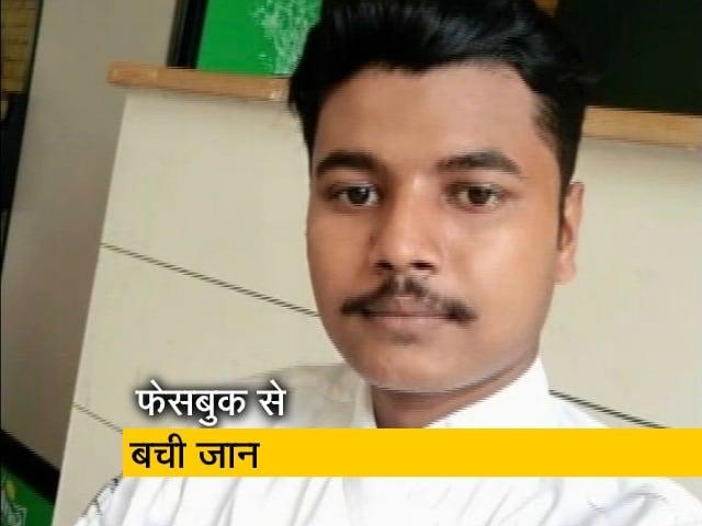 Videos : आयरलैंड के फेसबुक अधिकारी ने दिल्ली पुलिस को आत्महत्या के बारे में चेताया