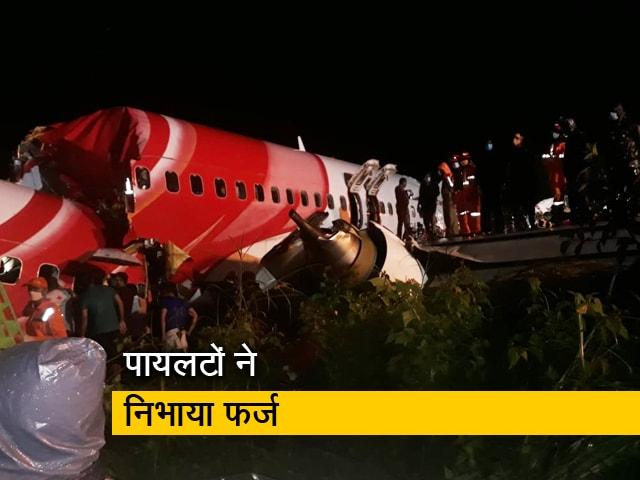 Videos : विमान हादसा : पायलटों ने 100 से ज्यादा लोगों की बचाई जान