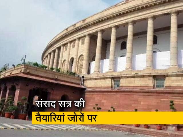 Videos : अगस्त के तीसरे हफ्ते से शुरू हो सकता है संसद का मानसून सत्र