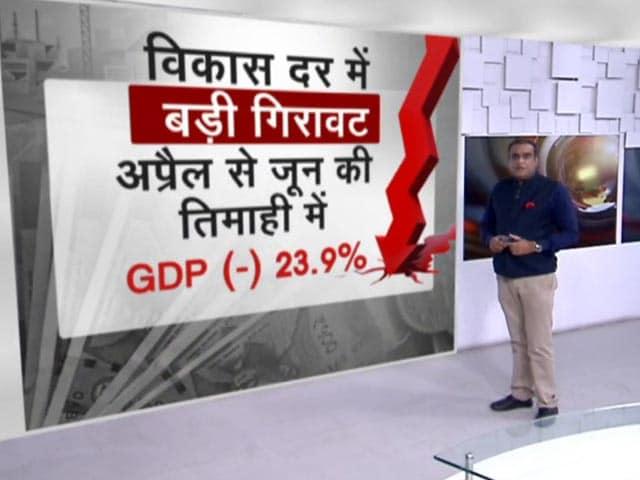 Videos : बीते 5 साल में GDP का क्या रहा हाल, जानिए