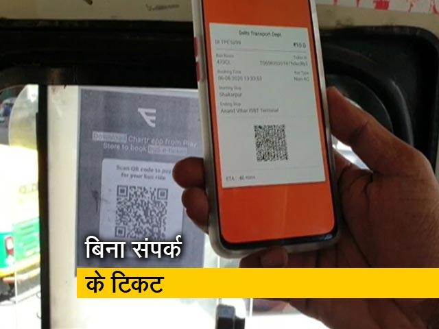 Video : दिल्ली में कॉन्टैक्टलेस टिकट का ट्रायल