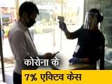 Video : दिल्ली में पिछले 24 घंटे में 1404 नए केस, 16 की मौत