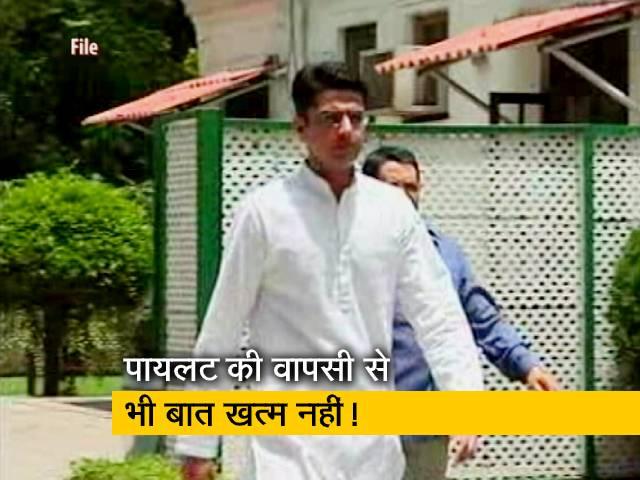 Videos : राजस्थान: गहलोत और पायलट खेमे में खटास बरकरार