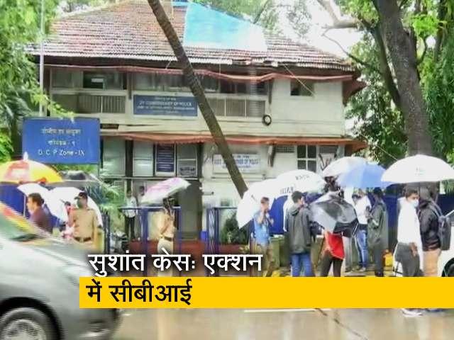 Videos : सुशांत केस: एक्शन में सीबीआई, एक युवक से गेस्ट हाउस में पूछताछ