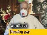 Video : कश्मीर को लेकर झूठ फैलाया जाता है कि 370 खत्म होने के बाद से लोग बहुत खुश हैं:  फारूक अबदुल्ला