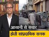 Video : देस की बात रवीश कुमार के साथ: बेंगलुरु में आपत्तिजनक पोस्ट को लेकर हिंसा